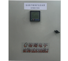 GY900 motor energy saving protection device